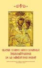 Slujba Icoanei Maicii Domnului Indrumatoarea De La Manastirea Neamt