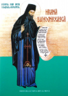 Hrana Duhovniceasca Sfantul Ioan Iacob Hozevitul
